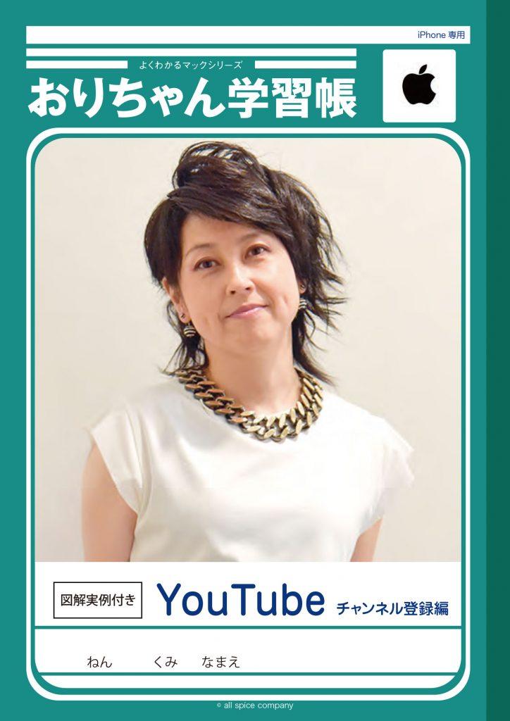 YouTubeチャンネル登録-1