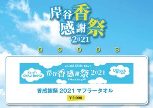 香祭2021POP-outline-1
