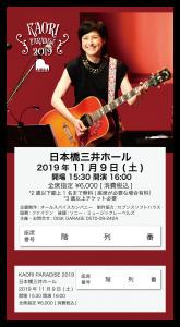 チケット_KAORI PARADISE 2019