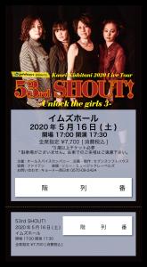 チケット_53rd SHOUT