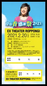 チケット_感謝祭2021